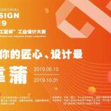 2019『天府工匠杯』工業設計比賽