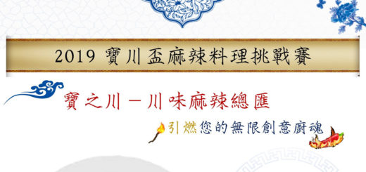 2019「寶之川・麻辣創意健康料理」大賽