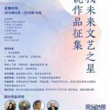2019『尋找未來文藝之星』小說作品徵集
