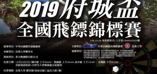 2019「府城盃」全國飛鏢錦標賽競賽