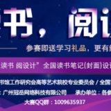 2019『悅讀書,閱設計』全國讀書筆記(封面)設計比賽