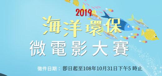 2019「海洋環保」微電影大賽
