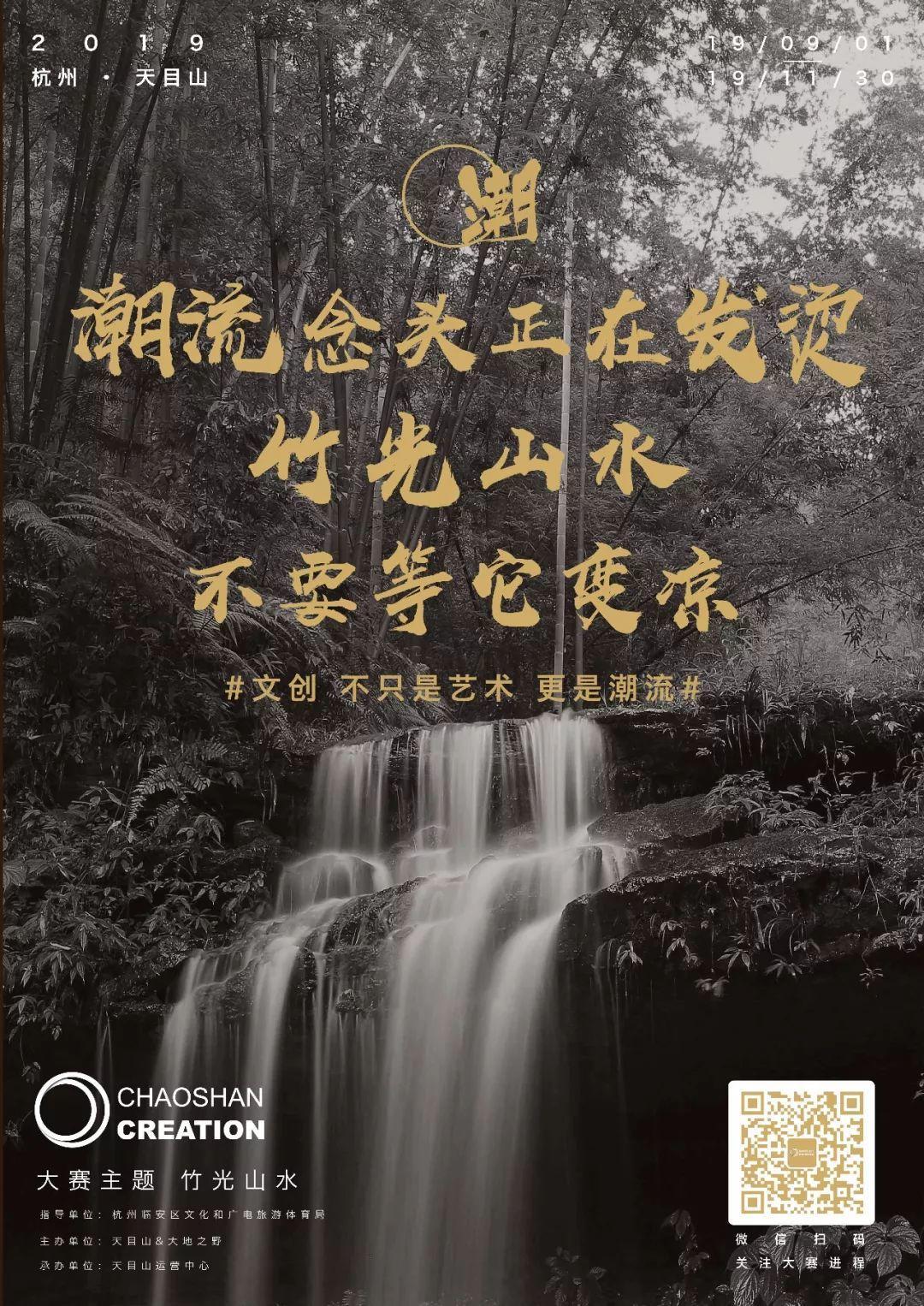 2019「潮山造物」天目山潮流文創設計大賽-主題一:竹(燭)光山水(竹元素比賽主題)