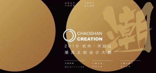 2019「潮山造物」天目山潮流文創設計大賽