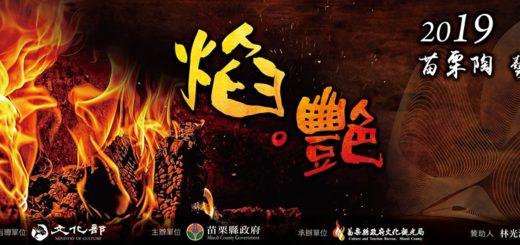 2019「焰.艷」苗栗陶藝術節