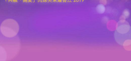 2019「燈映情、光聚愛」尖東閃爍燈飾攝影比賽