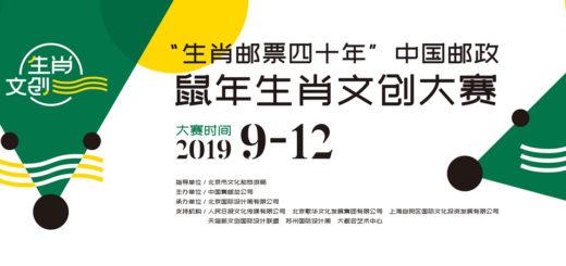 2019「生肖郵票四十年」中國郵政鼠年生肖文創大賽