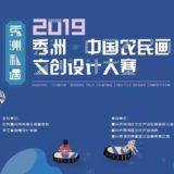 2019『秀洲。中國農民畫』文創設計比賽