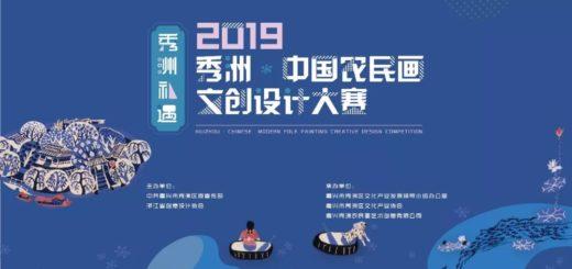2019「秀洲.中國農民畫」文創設計大賽