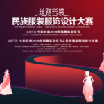 2019「絲路雲裳」民族服裝服飾設計大賽