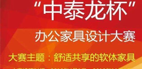 2019「華筆獎」第七屆「中泰龍杯」辦公傢俱設計大賽