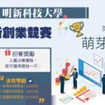 2019「萌芽盃」社會創業類。創新創業競賽