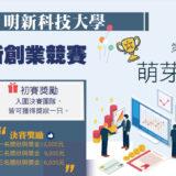 2019『萌芽盃』社會創業類。創新創業競賽