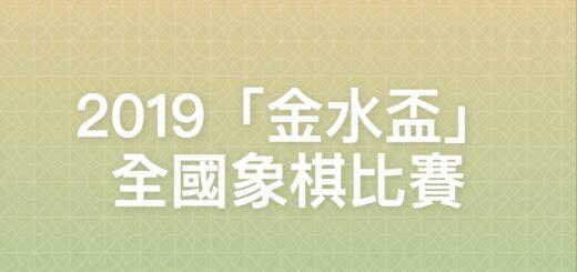 2019「金水盃」全國象棋比賽