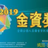 2019『金資獎』全國公務人員圖書資訊素養競賽
