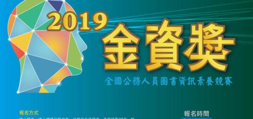 2019「金資獎」全國公務人員圖書資訊素養競賽