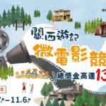 2019「關西遊記」微電影競賽