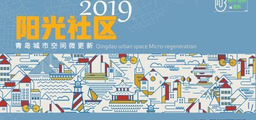 2019「陽光社區」青島城市空間微更新設計方案徵集大