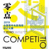 2019『零點』全國青年電影海報設計比賽