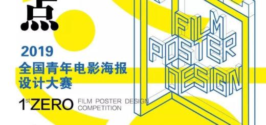 2019「零點」全國青年電影海報設計大賽