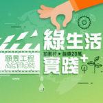 2019願景工程Action「綠生活實踐+」影音競賽