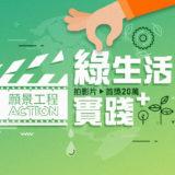 2019願景工程Action『綠生活實踐+』影音競賽