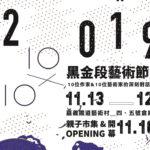 2019「黑金段藝術節」兒童寫生比賽