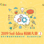 2019「Sol-Idea」校園大賽