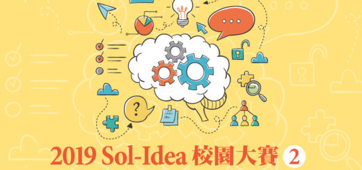 2019「Sol Idea」校園大賽
