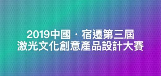 2019中國・宿遷第三屆激光文化創意產品設計大賽