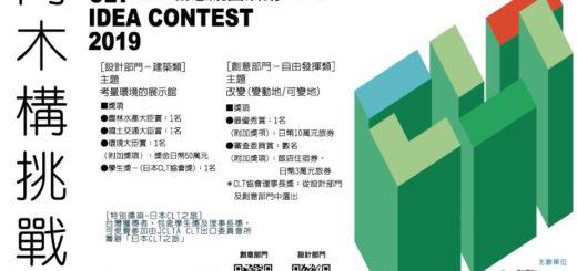 2019五屆「項木構挑戰」日本CLT創意競圖活動