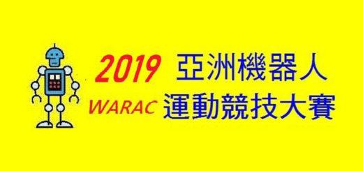 2019亞洲機器人運動競技大賽