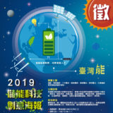 2019儲能科技創意海報競賽
