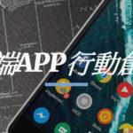 2019全國雲端APP行動創意應用競賽