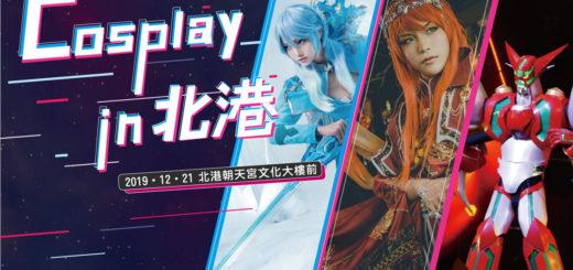 2019北港童樂會「Cosplay in 北港」