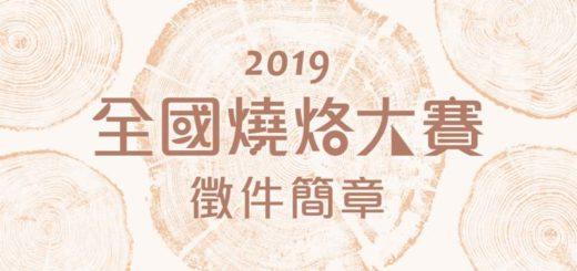 2019嘉義市國際管樂節全國燒烙大賽