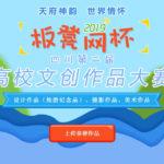 2019四川省第二屆高校文創作品大賽