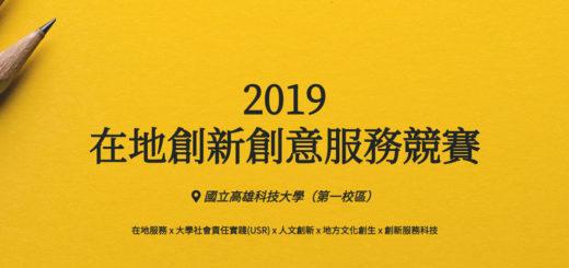 2019在地創新創意服務競賽