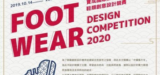 2019寶成國際集團鞋類創意設計競賽