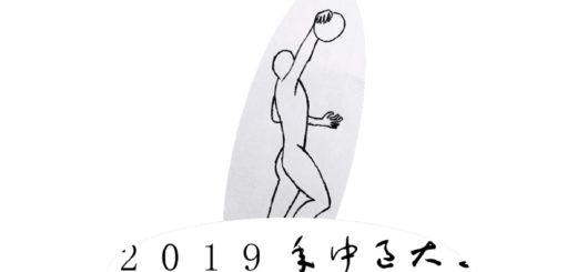 2019年中區大專院校飛盤爭奪交流賽