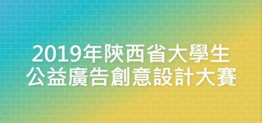 2019年陝西省大學生公益廣告創意設計大賽