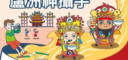 2019新北市蘆洲神將文化祭「蘆洲神攝手」攝影競賽