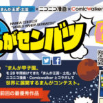 2019日本高知縣第二屆世界漫畫選拔賽活動