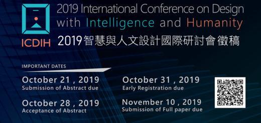 2019智慧與人文設計國際研討會徵稿
