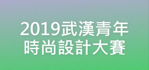 2019武漢青年時尚設計大賽