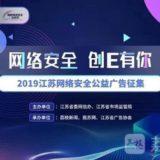 2019江蘇網絡安全公益廣告徵集