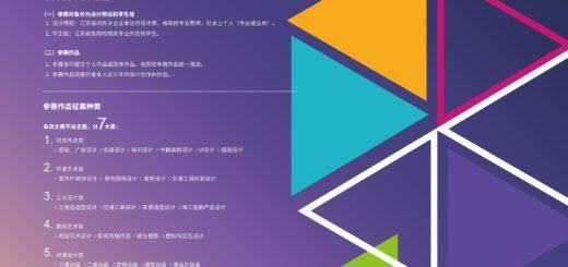 2019江蘇藝術設計大賽