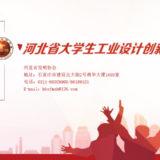 2019河北省第十屆大學生工業設計創新比賽