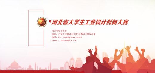 2019河北省第十屆大學生工業設計創新大賽