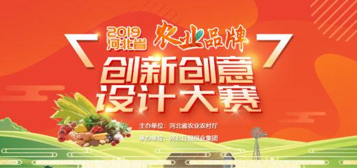 2019河北省農業品牌創新創意設計大賽
